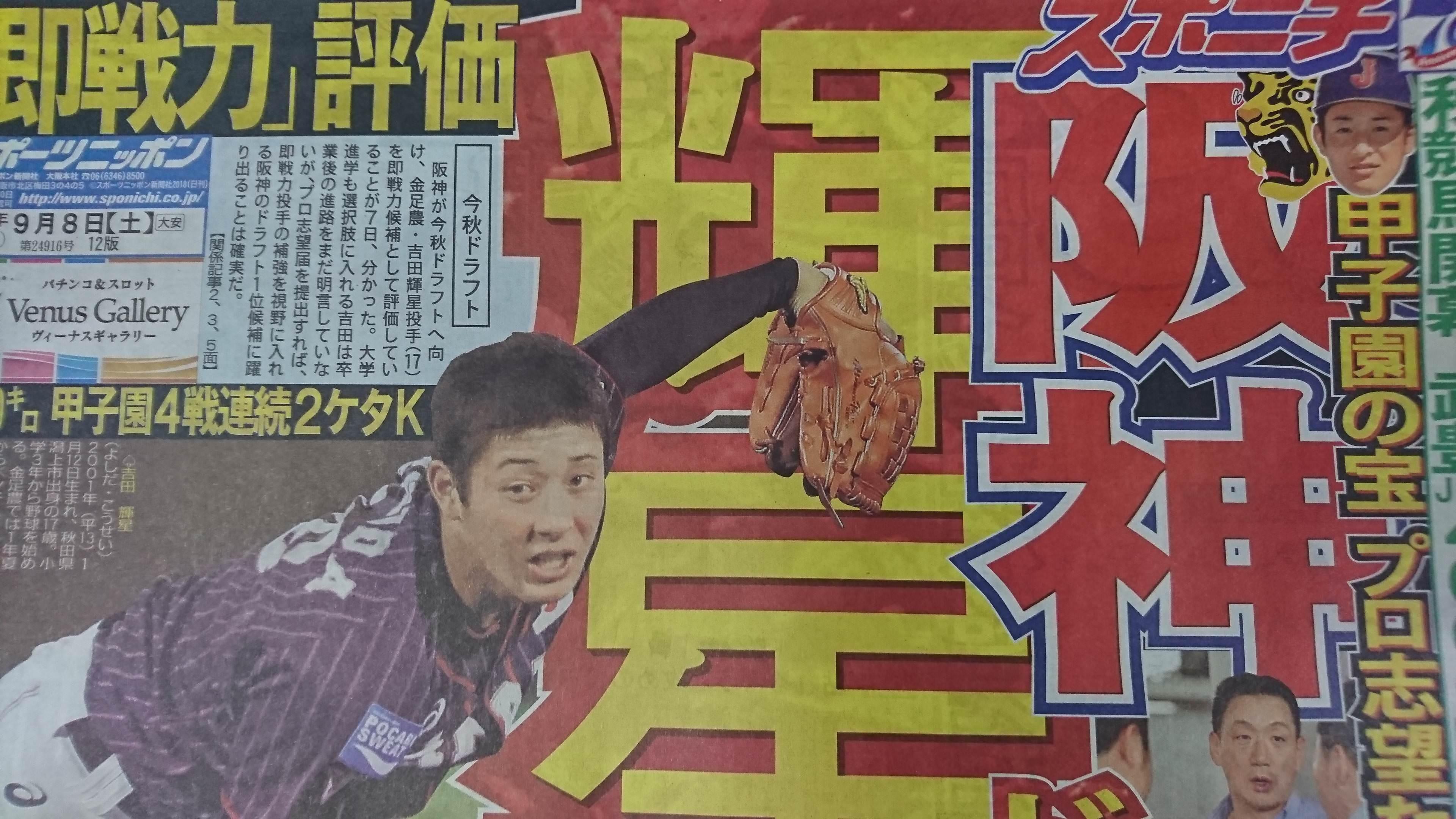 【阪神】輝星を1位候補に!球団幹部が明言「即戦力投手として評価」