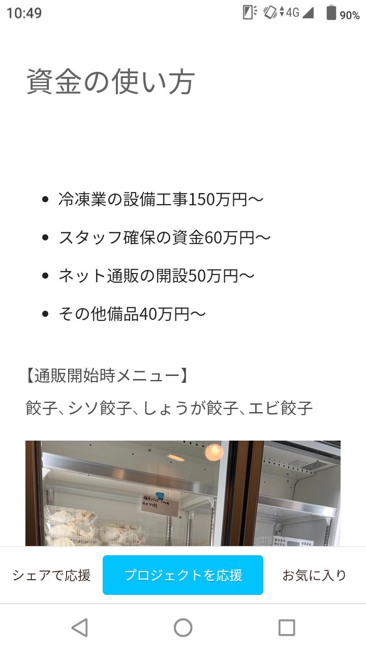 【悲報】ホリエモンともめた餃子屋、クラウドファンディングで300万円調達開始wwwwwww