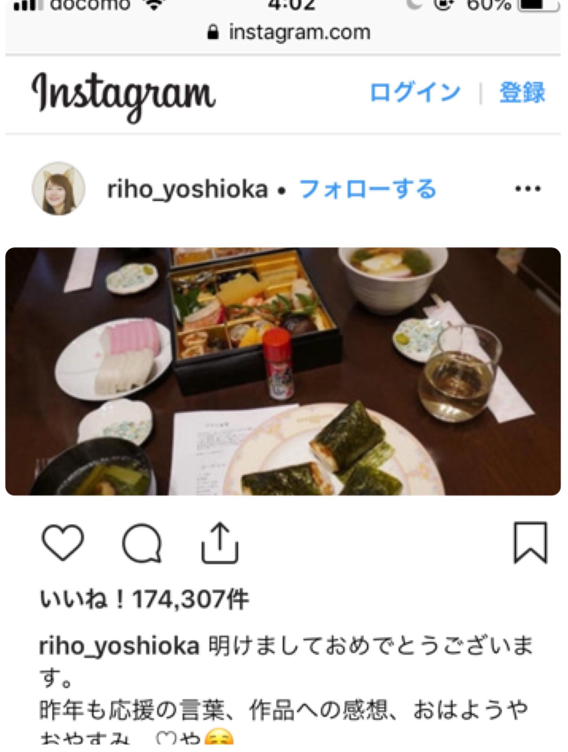 吉岡里帆さん家のおせち料理はこちらww