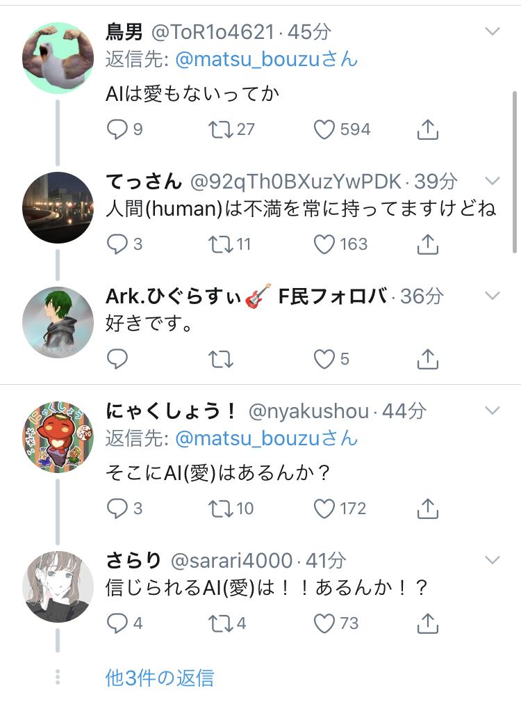 なんj 松本