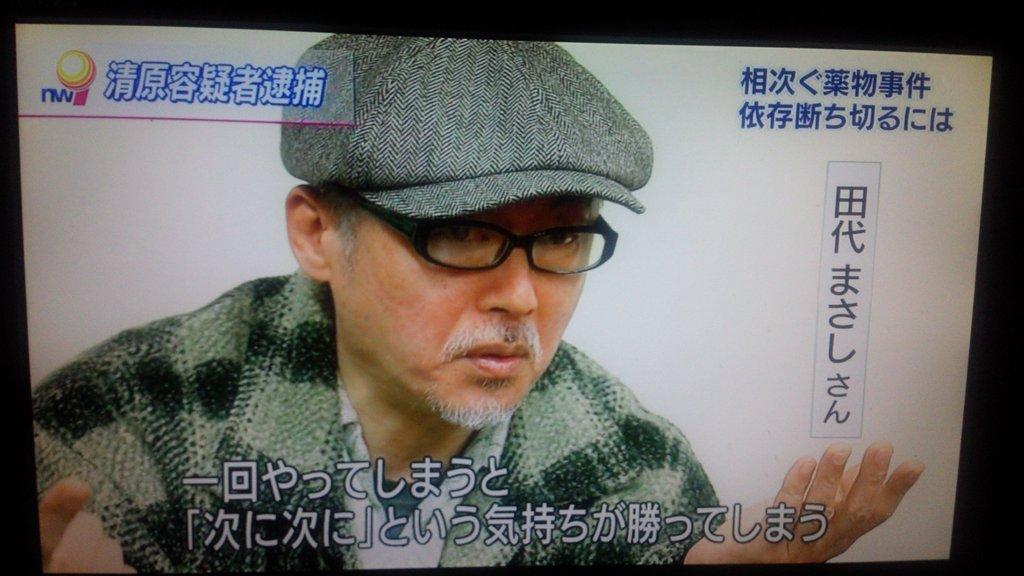 田代まさしの画像 p1_24