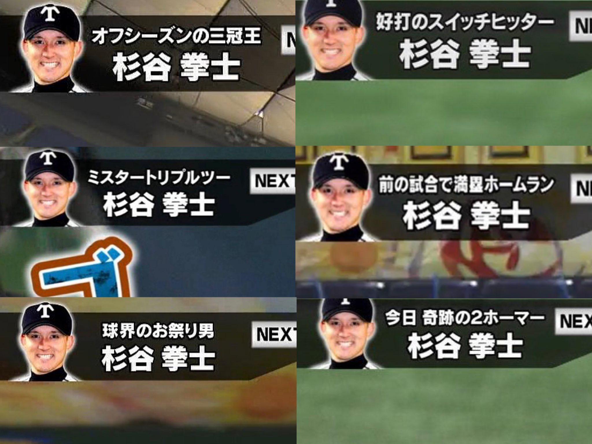 盤 リアル 杉谷 野球