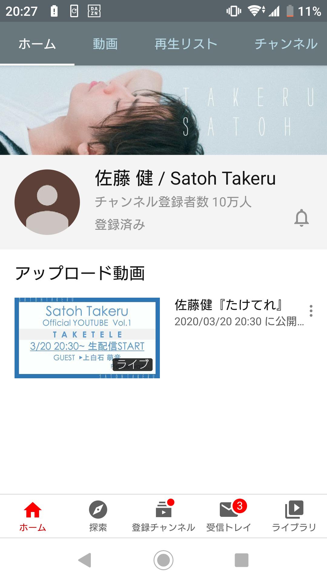 チャンネル 佐藤健 ユーチューブ
