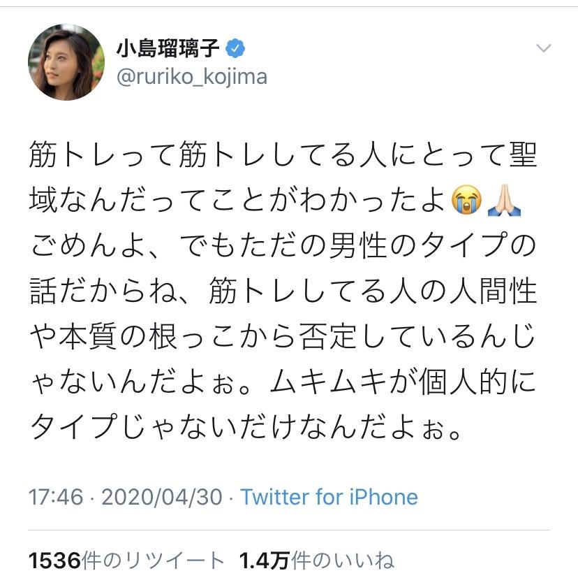 瑠璃子 トレ 小島 筋
