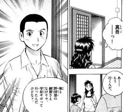 メジャーの吾郎の弟ってどうなったんや?