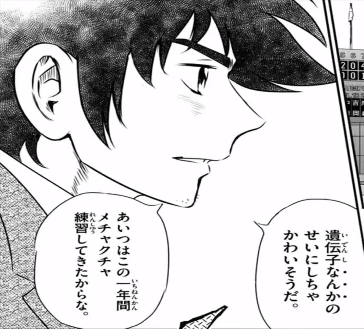 茂野吾郎さん、息子を認める