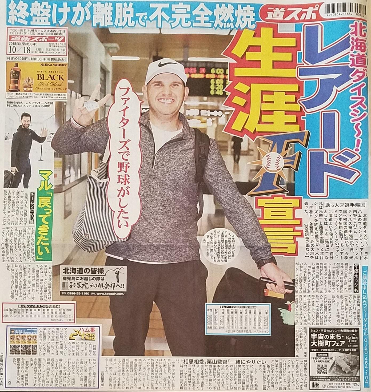 【朗報】日ハムレアード、生涯ファイターズ宣言!阪神怒りの撤退へ