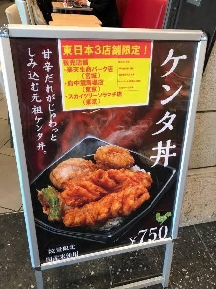【悲報】ケンタッキー丼とか言う100の黒歴史wwwwwwwwwwwwww