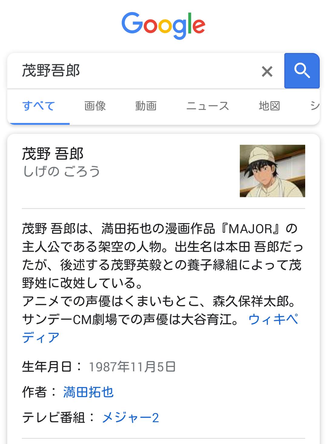 茂野吾郎って検索したら