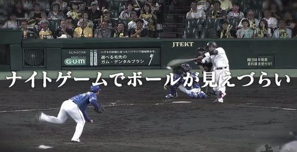 【阪神】陽川、ナイトゲームだとボールがみづらかった