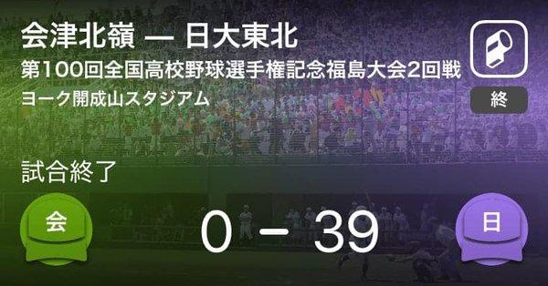 【悲報】日大東北さん、初戦39-0の5回コールドで勝利