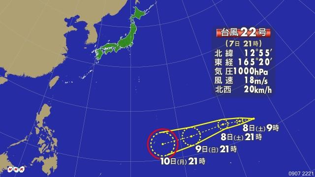 【悲報】台風22号が来週末にやって来る【緊急事態】