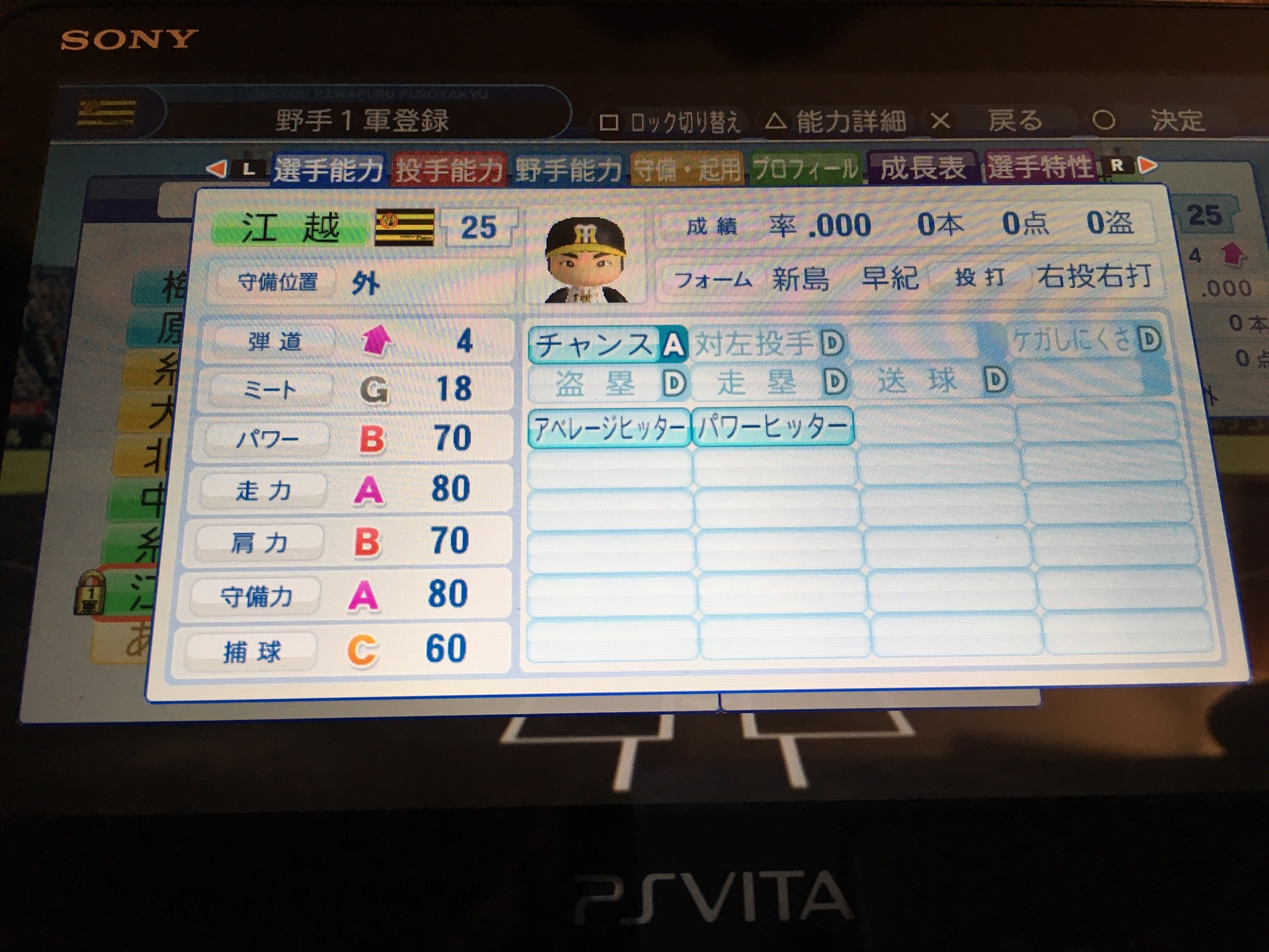 阪神に強化版江越さんを入れてオーペナしてみた結果wwww