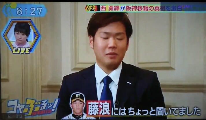 【朗報】西の阪神入り、藤浪が後押ししていた