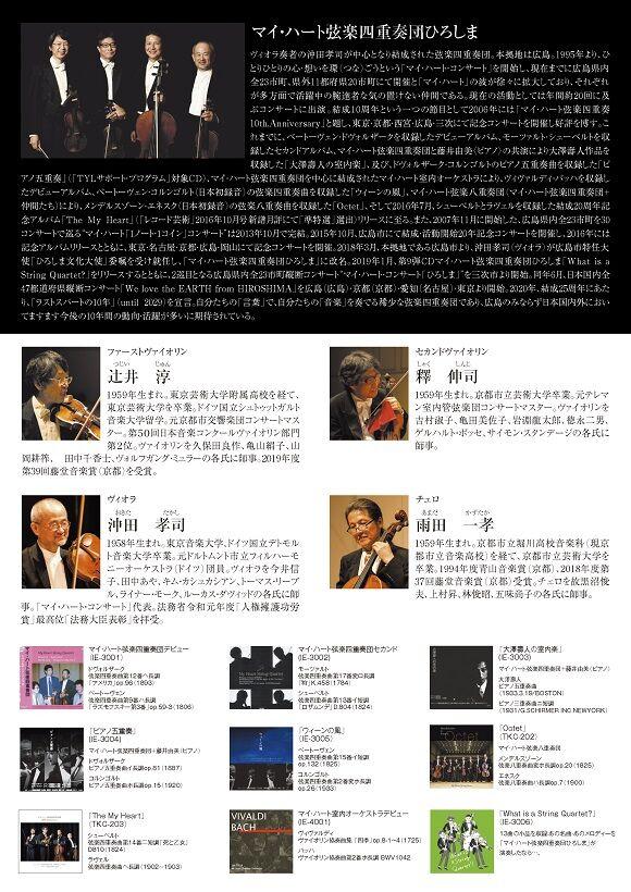 201222 マイ・ハート弦楽四重奏団ひろしま_うら580