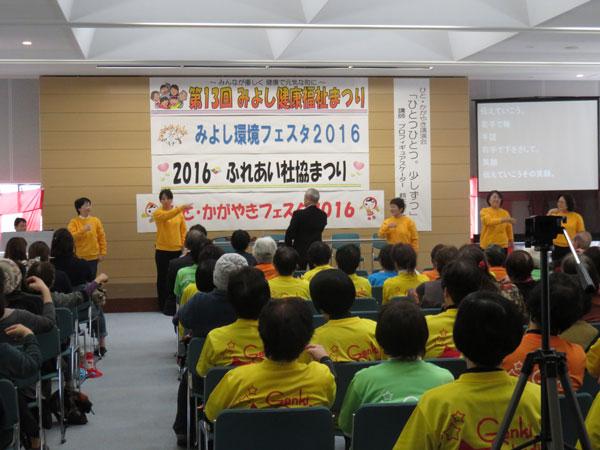 161113miyoshi2