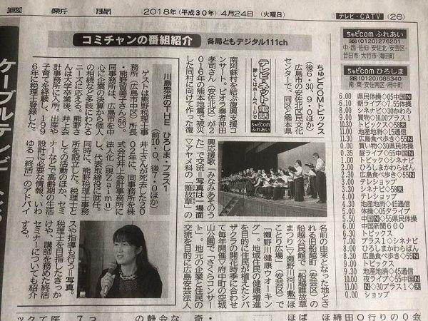 180425 中国新聞