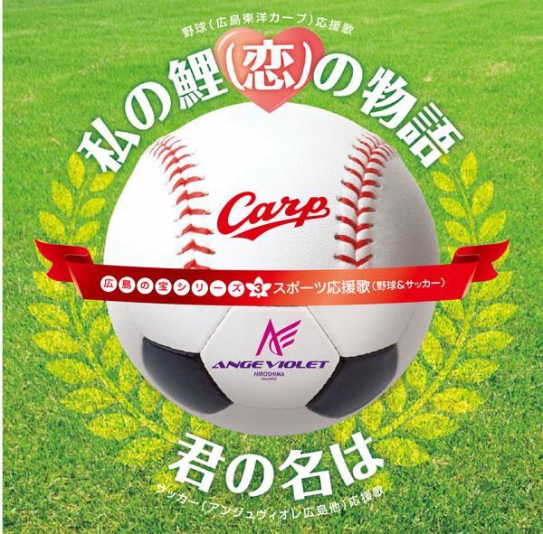 広島の宝シリーズ�ポーツ