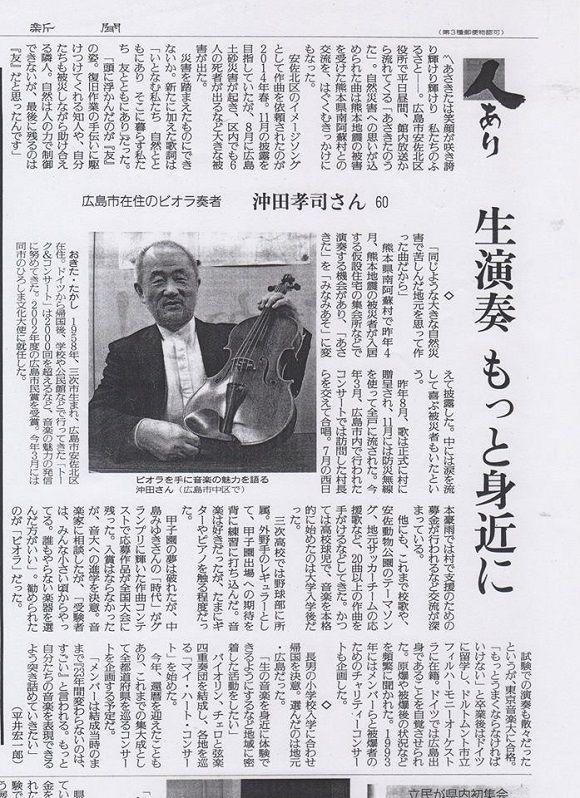 181118 読売新聞 (2)