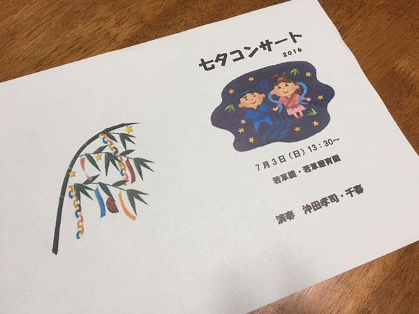 160703wakakusa4