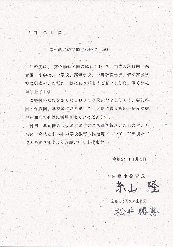 201104 広島市教育委員会CD2