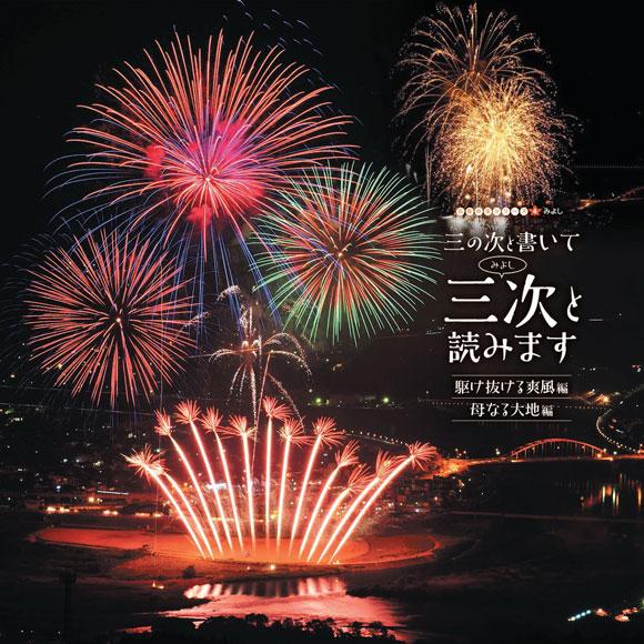 160814miyoshi1