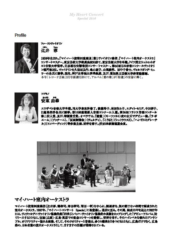 16 出演者プロフィール ソ