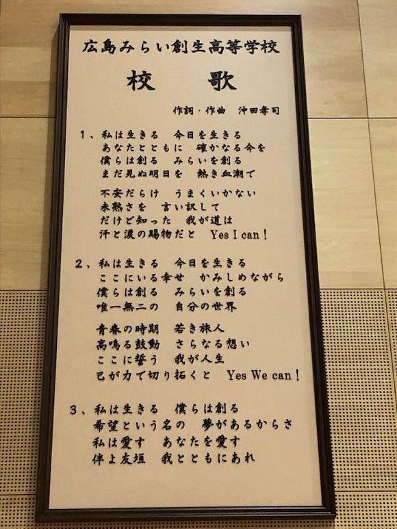 校歌を作りました! : okitan日記