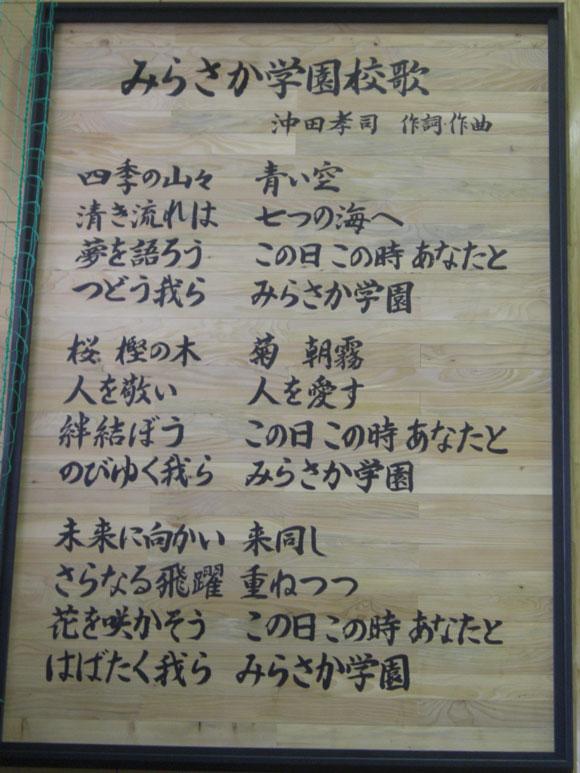 150406mirasaka4