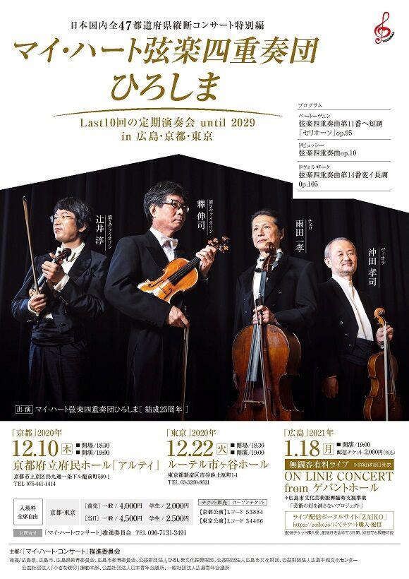 201222 マイ・ハート弦楽四重奏団ひろしま_おもて580