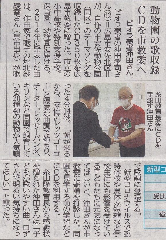 201113 中国新聞広島市教委CD寄贈