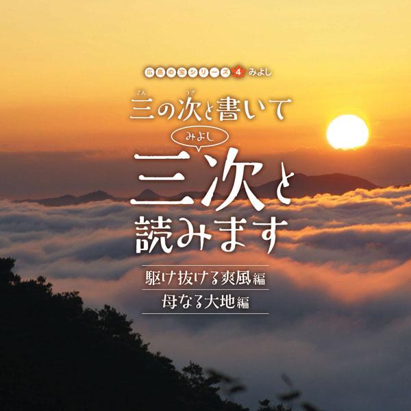 広島の宝シリーズ㈬みよし
