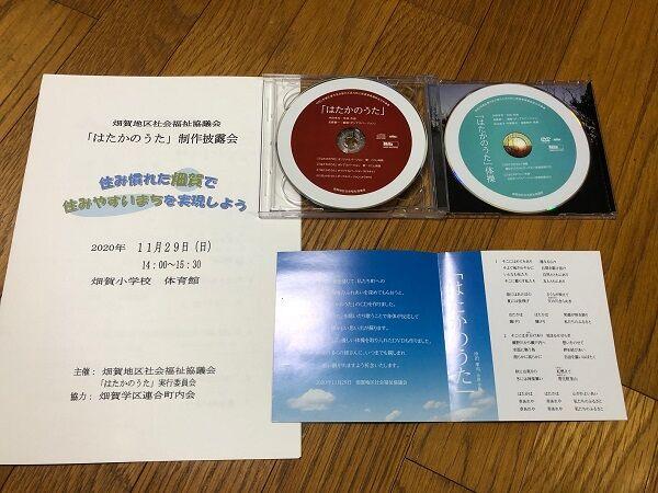 201129 畑賀