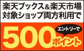 20150619-500point-165x100
