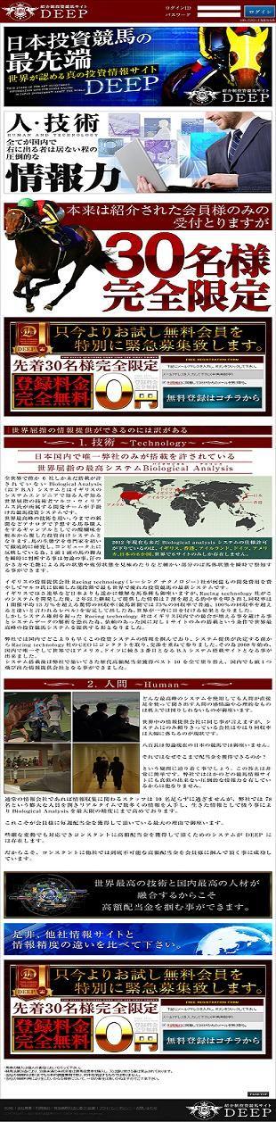 紹介制投資競馬サイト DEEP