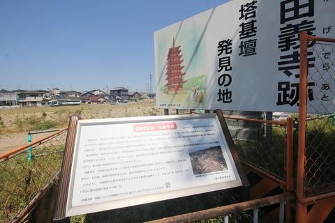 弓削寺跡(東弓削町)