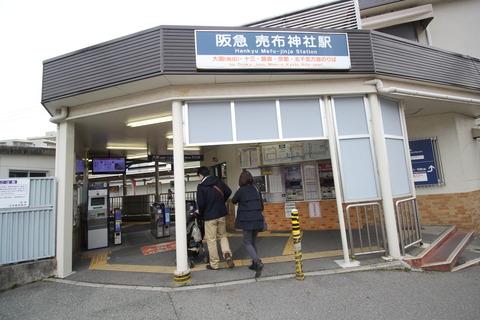 売布神社駅
