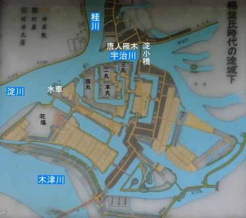 三川合流と淀城