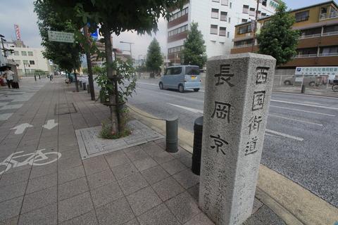 長岡京石碑