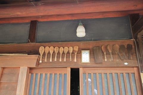 米寿の杓文字