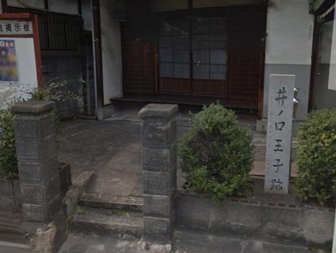 井口王子跡