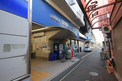 山陽電鉄塩屋駅