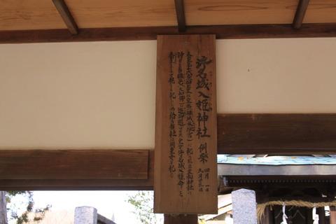 渟名城入姫神社4