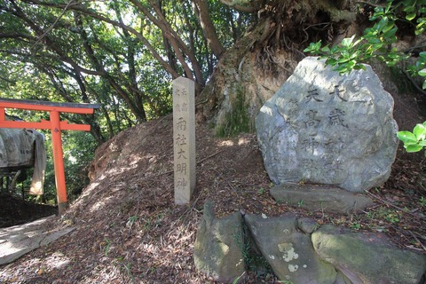 大歳神社と天高神社の社号標