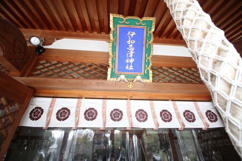 伊和居津神社3