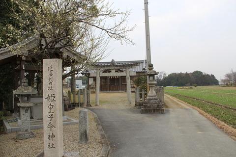 姫皇子神命神社1