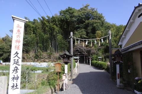 久延彦神社1
