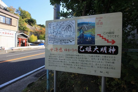 乙姫神社の道標2