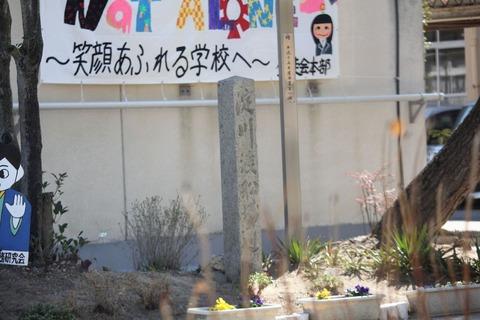 淀川渡船場道碑