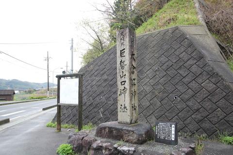 大倉姫神社社号標